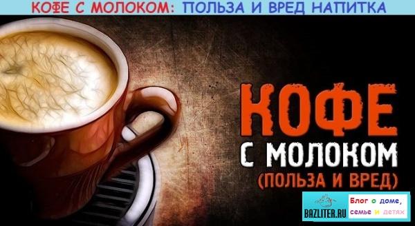 Что такое кофе без кофеина (Decaf). Особенности, полезные свойства, вкусовые качества, польза и вред