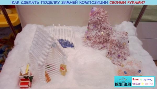 """Как сделать поделку композиции """"Домик в зимнем лесу"""". Инструкция, фото и советы"""