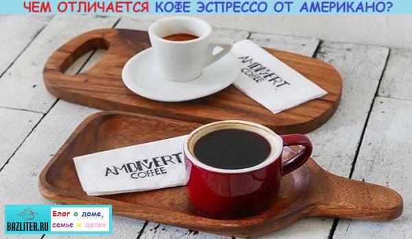 Чем отличается кофе эспрессо от американо. Особенности, вкусовые качества и характеристики