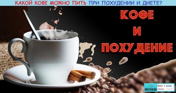 можно ли пить кофе вечером при похудении