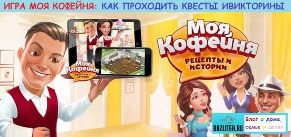 Моя кофейня - рецепты и истории: игра для планшета и смартфона. Рецепты, секреты, стили и прохождение