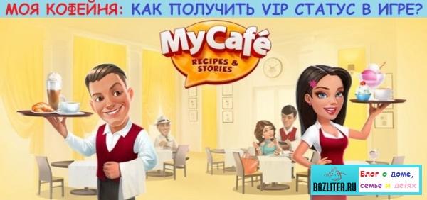 Моя кофейня: как получить VIP статус в игре. Особенности, способы и преимущества