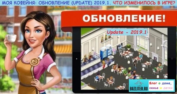 """Моя кофейня - обновление (update) 2019.1: """"Николь и Хаски"""". Что изменилось, появилось и улучшилось в игре"""