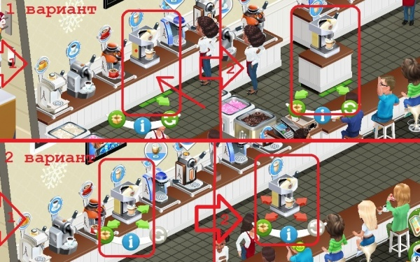 Моя кофейня: оборудование в игре. Как купить, переместить, убрать на склад и продать аппараты