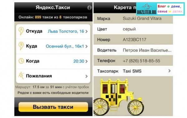 ec1df439d98f5 Неоспоримым достоинством сервиса Яндекс Такси является то, что машину можно  заказать предварительно. Чтобы оформить предварительный заказ, необходимо в  ...