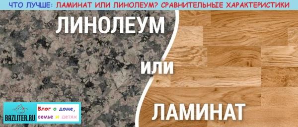 Что лучше: ламинат или линолеум. Особенности, состав, характеристики, влагостойкость и срок службы