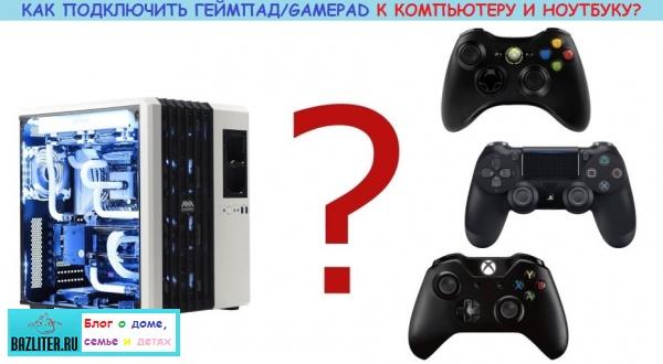 Как подключить геймпад/gamepad PS и Xbox к компьютеру/ноутбуку. Особенности, способы, советы, плюсы и минусы