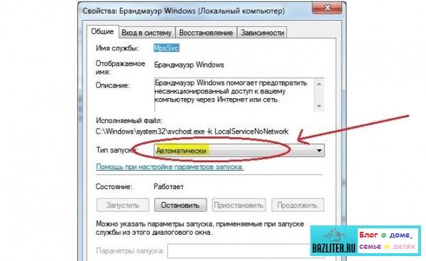 Ошибка брандмауэра/Firewall error 0x80070422 в Windows 10: причины, как исправить, способы, инструкции и советы