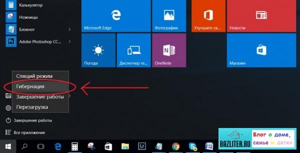 Что такое гибернация в ОС Windows. Особенности, для чего нужна, как отключить, плюсы и минусы режима