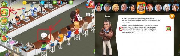 Моя кофейня/My Cafe: где брать и как заработать бриллианты в игре. Способы, советы и инструкции