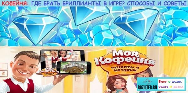 """Игра """"Моя кофейня"""": как перейти на новый уровень, заработать деньги, получить алмазы и рубины"""