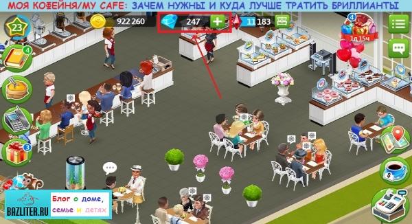 Моя кофейня/My cafe: зачем нужны и куда лучше тратить бриллианты/diamonds в игре