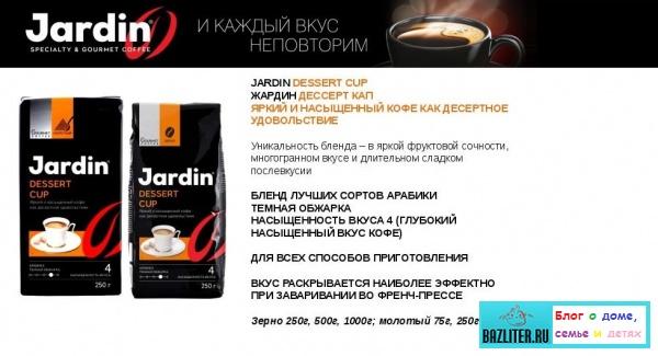 Кофе Жардин/Jardin: особенности, ассортимент, марки, вкусовые качества и рецепты