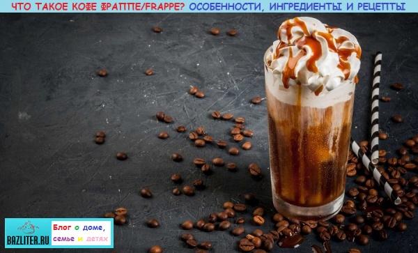 Что такое кофе Фраппе (Frappe). Особенности, ингредиенты, состав, как приготовить и лучшие рецепты