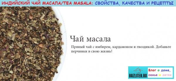 Индийский чай Масала - особенности, свойства, вкусовые качества, ингредиенты и рецепт приготовления