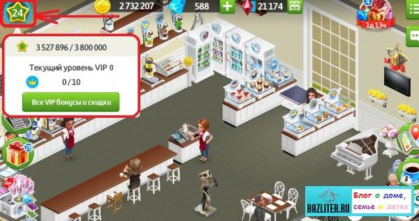 Моя кофейня: как перейти на новый уровень и что делать при переходе в игре. Список и последовательность действий