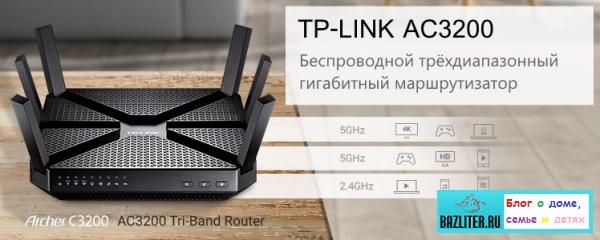 Обзор роутера TP-Link Archer C3200. Особенности, характеристики, надежность, комплектация, плюсы и минусы