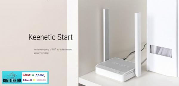 Обзор роутера Keenetic Start KN-1110. Особенности, функционал, надежность, комплектация, плюсы и минусы