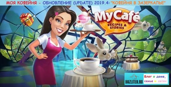 Моя кофейня - апрельское обновление (update) 2019.4: