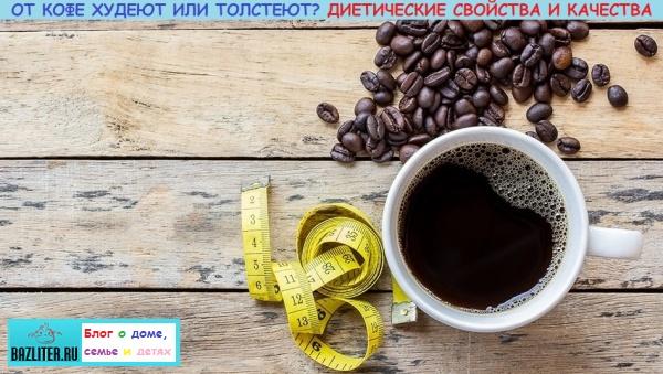 От кофе худеют или толстеют. Особенности, диетические свойства и что лучше пить для похудения (занятий спортом)