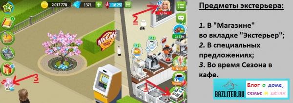Моя кофейня - экстерьер в игре: виды украшений, список предметов, цены и как их купить