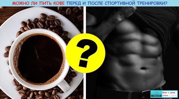 кофе перед тренировкой для похудения
