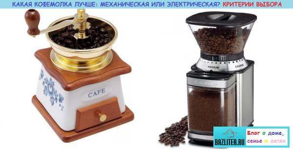 Какая кофемолка лучше: механическая или электрическая. Особенности, критерии выбора и правила пользования