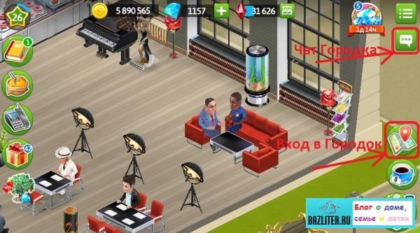 Моя кофейня: административные здания в игре - казна и сокровищница. Особенности, понятие и как пользоваться