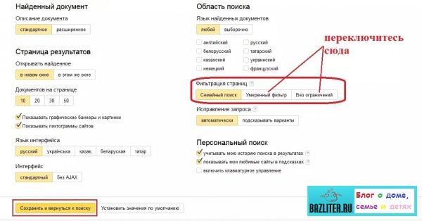 """настройки""""Семейный фильтр"""