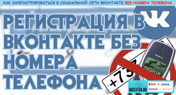 Регистрация в соцсети Вконтакте/Vkontakte без номера телефона: особенности, способы, инструкция, плюсы и минусы