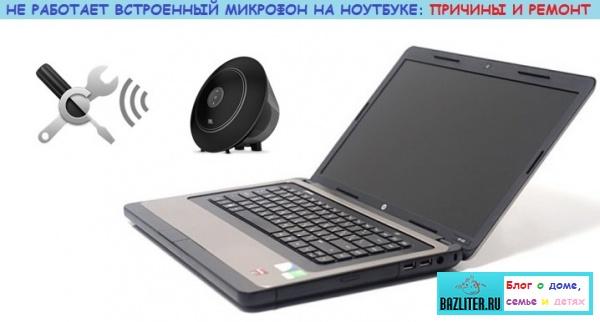 Не работает встроенный микрофон на ноутбуке: особенности, причины, диагностика, настройка и ремонт