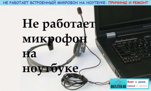 Не работает встроенный микрофон на ноутбуке