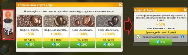 Моя кофейня: как получать больше монет и на что их лучше тратить в игре. Особенности, способы и рекомендации