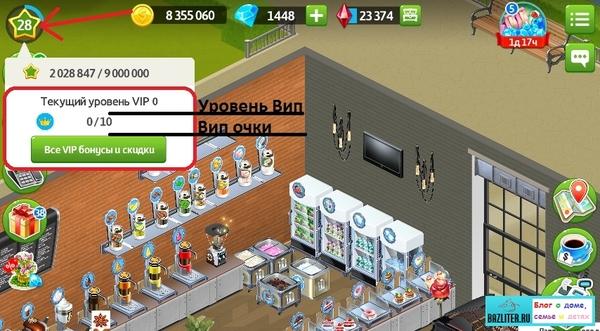 как заработать деньги в кофейне игра