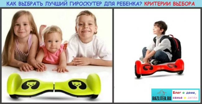 Как выбрать лучший гироскутер для ребенка. Особенности, функционал, нюансы и критерии выбора