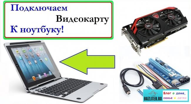 Подключение внешней видеокарты к ноутбуку: особенности, способы, пошаговая инструкция и советы