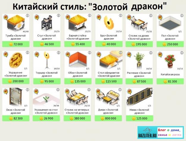 """Моя кофейня: """"Китайский стиль"""" в игре. Виды подстилей, список уровней, цены на предметы и очки престижа"""