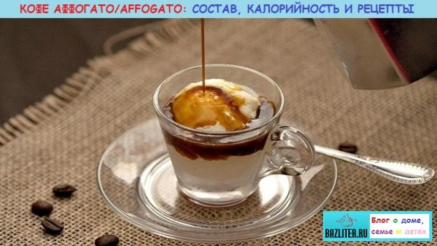 Кофе Аффогато/Affogato: особенности, состав, рецепт приготовления, калорийность, отличие от глясе, польза и вред