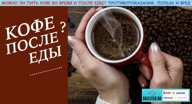 Можно ли пить кофе во время и после еды (на завтрак или обед). Особенности, противопоказания, польза и вред