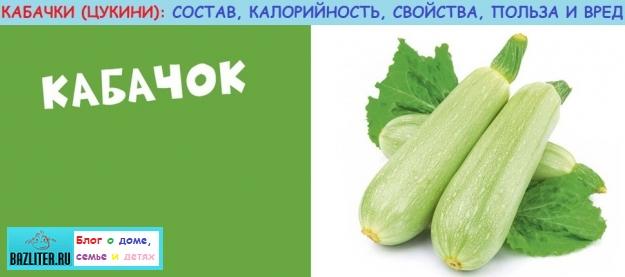 Кабачки (цукини) - недооцененные овощи. Состав, калорийность, способы приготовления, польза и вред