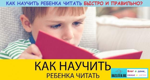 Как научить ребенка читать быстро и правильно? Рекомендации, методики и полезные советы