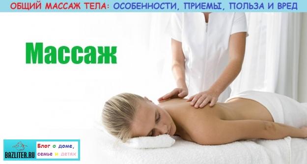 Общий массаж тела: особенности, приемы, противопоказания, польза и вред