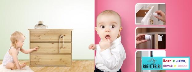 Как обеспечить безопасность ребенка дома? Особенности, меры и советы