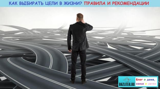 Как правильно выбрать цель жизни? Полезные советы и распространенные ошибки
