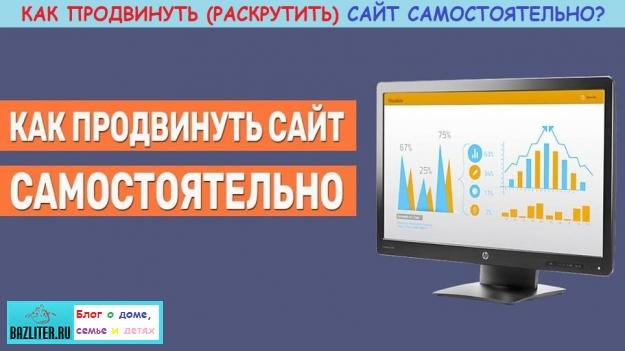 Как быстро продвинуть (раскрутить) сайт самостоятельно? Особенности, способы и инструменты