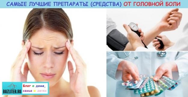 Самые лучшие препараты от головной боли: особенности, виды лекарств, эффективность, польза и вред