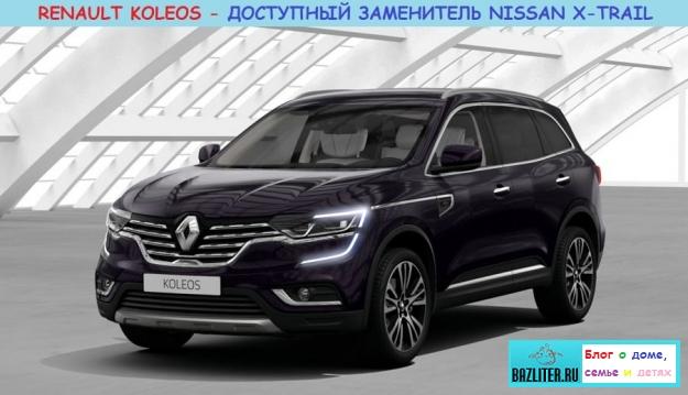 Renault Koleos/Рено Колеос - сильные стороны доступного заменителя породистого Nissan X-Trail