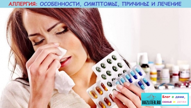 Что такое аллергия? Особенности, симптомы, причины, лечение и советы