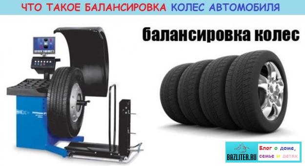 Балансировка колес автомобиля: особенности процедуры, виды дисбаланса, типы грузиков и что дает водителю