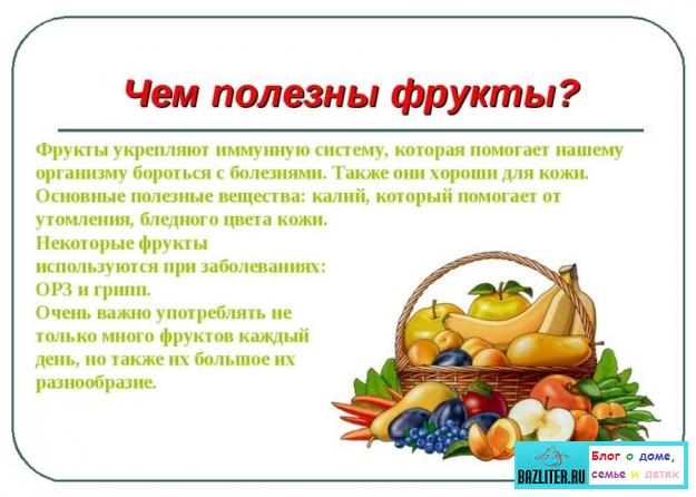 Польза и калорийность фруктов: таблица с расчетом калорий